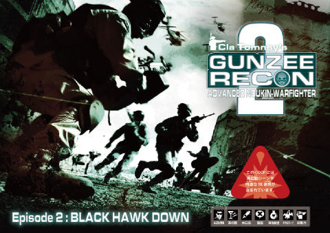 GRAW Episode2: BLACK HAWK DOWN